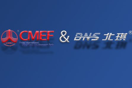 BNS attended the 83th China International Medical Equipment (Autumn) Expo (CMEF) held in Shanghai.